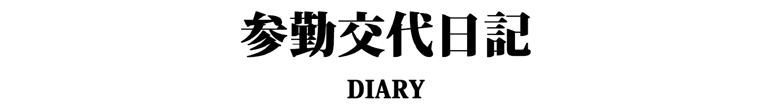 参勤交代日記